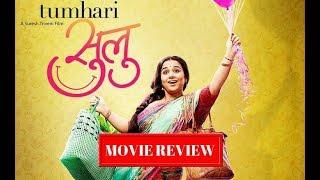 Tumhari Sulu Movie Review | Vidya Balan | Neha Dhupia | Suresh Triveni