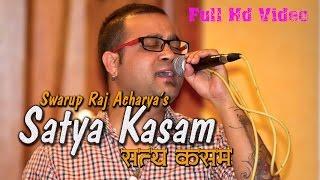 Satya Kasam - Swarup Raj Acharya New Nepali Adhunik Song 2016/2073 || सत्य कसम ||