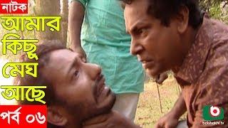 Bangla Natok | Amar Kisu Megh Ase | EP-06 | Serial Drama | Mosharraf Karim, Monira Mithu