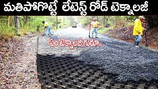 ఇలాంటి మతిపోయే రోడ్ కన్స్ట్రక్షన్ టెక్నాలజీని మీరు ...|Amazing Latest Road Construction Technology
