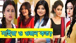 আপনি কি জানেন? স্টার জলসার নায়িকাদের ব্রা সাইজ কত ? Star Jalsa Actress Bra Size