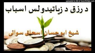 sheikh abu hassaan swati pashto bayan -  د رزق د زياتيدو لس اسباب