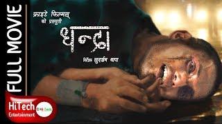 DHANDA || धन्दा || Nepali Full Movie || Wiith 5.1 Audio
