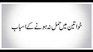Hamal Na Hone Kay Asbab Desi Urdu Totkay Must Watch