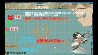 艦これアーケード 攻略解説動画01前編(航空戦の仕組み)