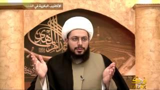 الأكاذيب البكرية في الفضائل العمرية- الشيخ ياسر الحبيب