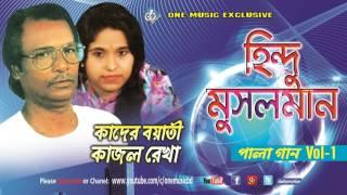 Pala Songs Hindu Musolman Vol- 1 হিন্দু মুসলমান -  kajol rakha Qader boyati - One music bd