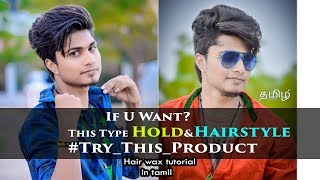 How To Use Wax || In Tamil || Indian Mens Best Hairstyle Tutorial 2018