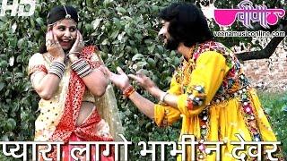 New Rajasthani Holi Folk Songs 2017 | Pyara Lago Bhabhi Ne Devar HD | Rajasthani Holi Video Songs