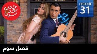 ChandShanbeh S3 – Season Finale - FARSI1 / چندشنبه باسینا – قسمت آخرفصل سوم