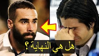 ماهي إصابة داني كارفخال وهل فعلا سيعتزل كرة القدم أم انه سيعود للعب؟
