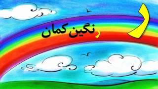 01 Persian Alphabet for Preschoolers P3