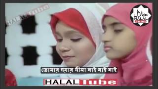 Amazing Islamic Song Ami Jodi konodin Poth Vule jai ।Maria Taskin। HD with Subtittle