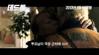 에릭바나의 설원액션 [데드폴] 새해맞이 스페셜 패키지 공개?!