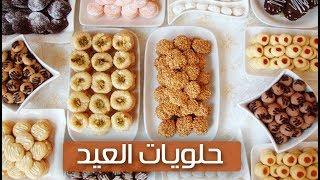 حلويات العيد 💐 أفكار ومقترحات وصفات سهلة التحضير بمناسبة عيد الفطر 😍