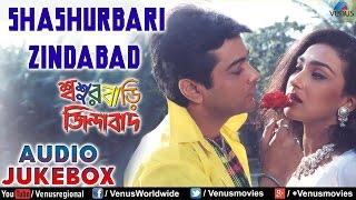 Shashurbari Zindabad : Bengali Audio Jukebox || Prosenjit, Rituparno