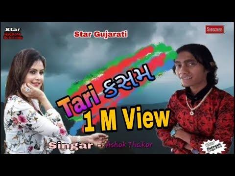 Xxx Mp4 Tari Kasam અશોક ઠાકોર એક દમ Sed Song Gujarati 3gp Sex