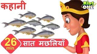 सात मछलियाँ | हिंदी कहानी | Seven Fishes Story in HINDI for Children