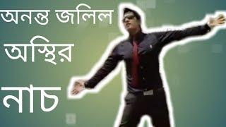 Bangla movie funny dance episode 2। Ananta jalil funny Dance। Bangla funny video 2017। max tube bd।