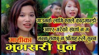 गाउनकै लागि एक्लै काठमान्डौ आएर गरेको संघर्ष न म भन्न सक्छु न श्रोताहरुले सुन्न - Bhumsari Pun