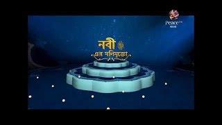 হাদীস অডিও Part 7 by (Peace TV Bangla)
