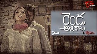 Rendu Aksharalu   Telugu Short Film 2017   By Vinay Kolar