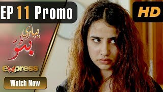 Drama | Piyari Bittu - Episode 11 Promo | Express Entertainment Dramas | Sania Saeed, Atiqa Odho