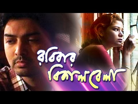 Xxx Mp4 New Bangla Full Movie Robibar Bikelbela Bengali Movies 2015 New Movies Latest Bengali Hits 3gp Sex