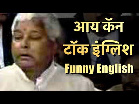 Xxx Mp4 Lalu Prasad Yadav S Hilarious Spech Ever 3gp Sex
