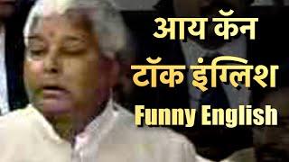 Laloo prasad yadav in comedy mood