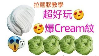 超多Cream紋拉麵膠教學😱簡單好玩🐼❤