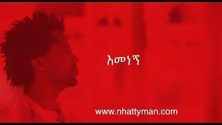 Nhatty Man ናቲ ማን - እመነኝ  - Emenegne Lyric Video - New Ethiopian music 2018