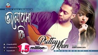 Prottoy Khan - Bhalobasha Ki | ভালোবাসা কি | New Music Video 2018 | Sangeeta