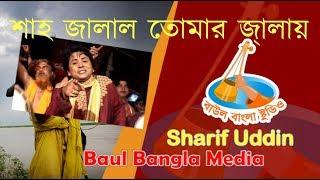 Shah jalal tomar Jalay || Sharif Uddin || Bangla new song 2017