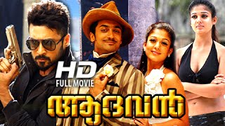 Malayalam Full Movie 2015 New Releases Aadhavan | New Malayalam Full Movie [HD]
