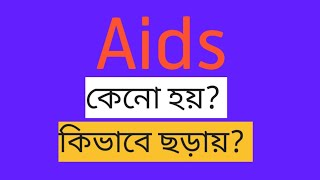 WHAT IS HIV/AIDS 2017 ।। Transmission and Prevention of HIV