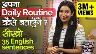 English speaking practice -  अपना DAILY ROUTINE कैसे बताएँगे? Spoken English lessons in Hindi