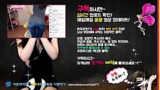 BJ자객녀☆ 치마 올리고 춤 추다 방송 노출사고!?...ㄷㄷㄷㄷ