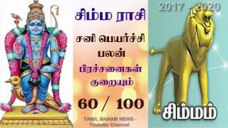 simha Rasi Sani Peyarchi Palangal 2017-2020  in tamil   சிம்மம் இராசி சனிபெயர்ச்சி பலன்கள்