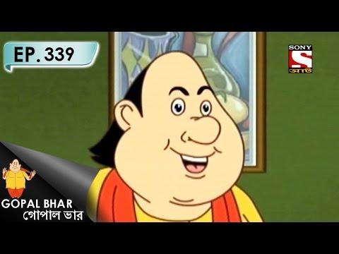 Gopal Bhar (Bangla) - গোপাল ভার (Bengali) - Ep 339 - Lokhir Jhapi