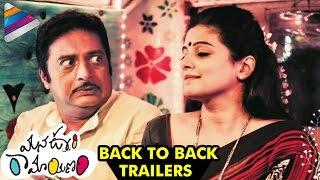 Mana Oori Ramayanam Movie   Back to Back Trailers   Prakash Raj   Priyamani   Telugu Filmnagar