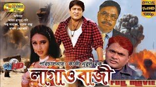 Lagaw Bazi | Amit Hasan | Poly | Mizu Ahamed | Harun Kisinger | Bangla New Movie 2017 | CD Vision