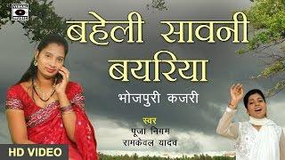 KAJARI - Baheli Sawani Bayariya - Rain Song -  Bhojpuri 2016.