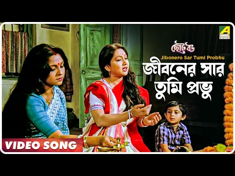 Xxx Mp4 Jibonero Sar Tumi Probhu Choto Bou Bengali Movie Song Asha Bhosle 3gp Sex