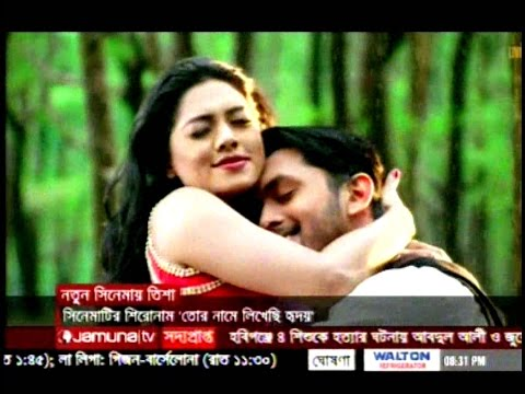 BD Actress Model TISHA In New Bangla Film & Her New Bangla Film OSTITTO Going to Release Soon