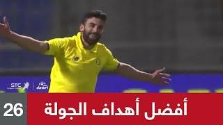 ⚽️ أجمل أهداف (الجولة 26) من الدوري السعودي