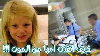 كيف انقذت هذه الطفلة امها من الموت  المحتم !!