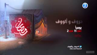MBC 2 - Idents July 2013 ( Ramadan )
