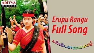 Erupu Rangu Full Song ll Osey Ramulamma Movie ll Ramki, Vijayasanthi