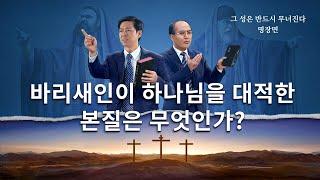 복음 영화「그 성은 반드시 무너진다」명장면(3)바리새인이 하나님을 대적한 실질은 무엇인가?